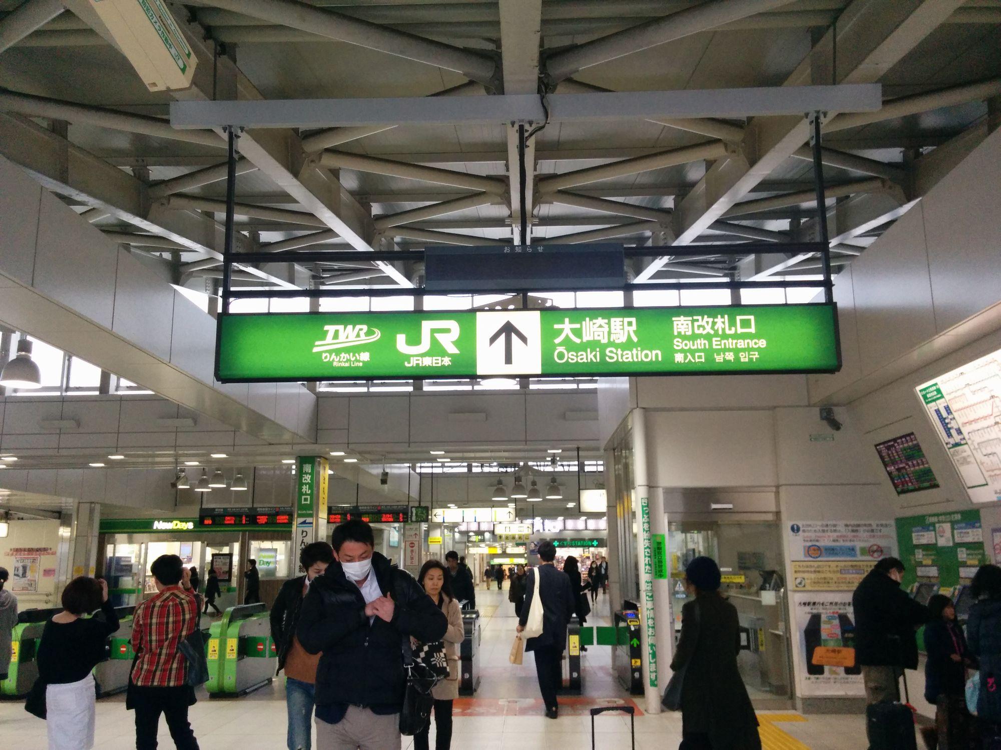 大崎駅にて0304