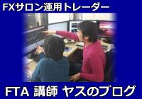 """FTA講師_ヤスブログバナー"""