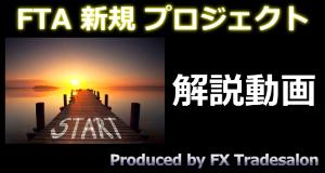"""""""FTA_HP_バナー_サロンブログ用"""""""