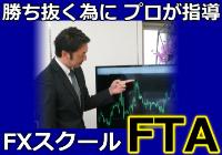 """""""FTA‗HPバナー"""""""