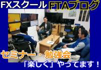 """""""FTA_公式ブログ用"""""""