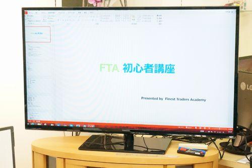 FTA講義
