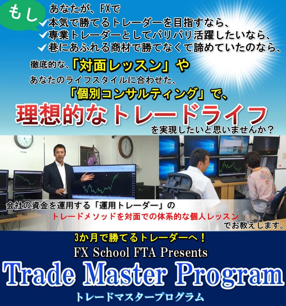 trademasterprolp1225